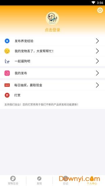 寵物日記手機版 v1.0.6 安卓版 1