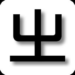 同文输入法软件(trime)