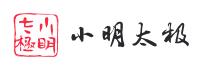 湖北小明太极国漫文化有限公司