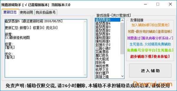 造梦西游5残霞辅助最新版 v7.0 免费版 0