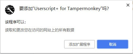 userscript+ for tampermonkey 绿色免费版 0