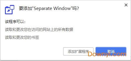 separate window插件