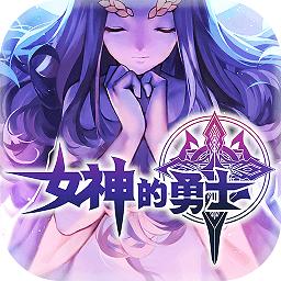 女神的勇士最新版v1.0.1 安卓版