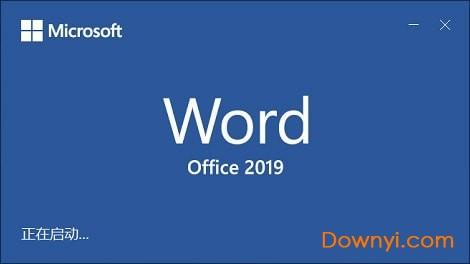 office2019商业大客户版