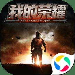 我的荣耀二战游戏v1.7.3 安卓版