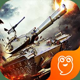 全民坦克战争苹果版