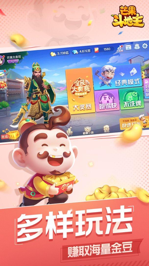 芒果斗地主游戏ios版 v3.1.1 iphone版 1