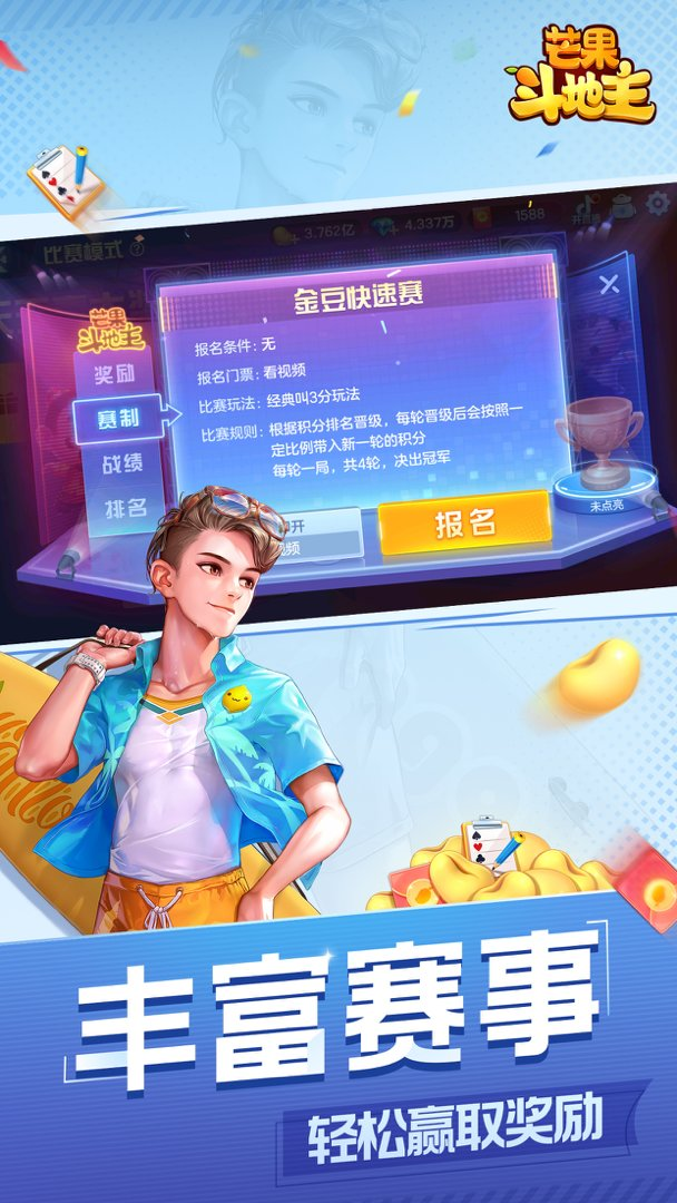芒果斗地主游戏ios版 v3.1.1 iphone版 2