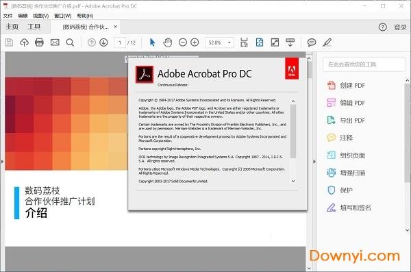 Adobe Acrobat pro Dc 2018中文破解版 v2018.011.20055.0 中文特别版 0