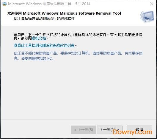 windows恶意软件删除工具