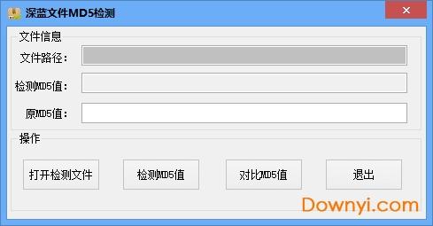 深蓝文件md5检测软件