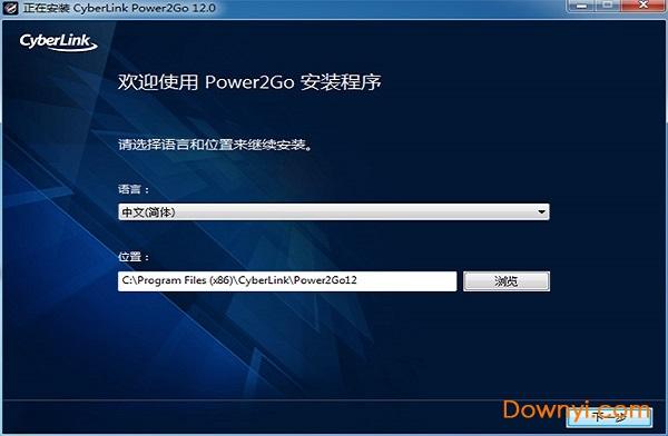 威力酷烧12中文破解版(power2go 12) v12.0.0.621 白金版 0