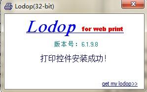 lodop水印破解版 v6.1.9.8 免费版 1