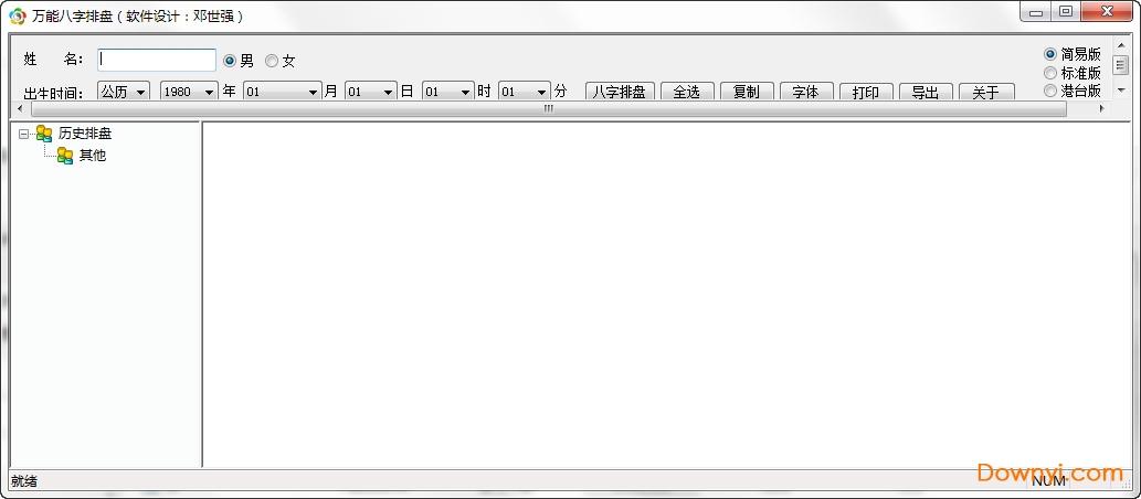 万能八字排盘软件 v1.0 绿色版 0