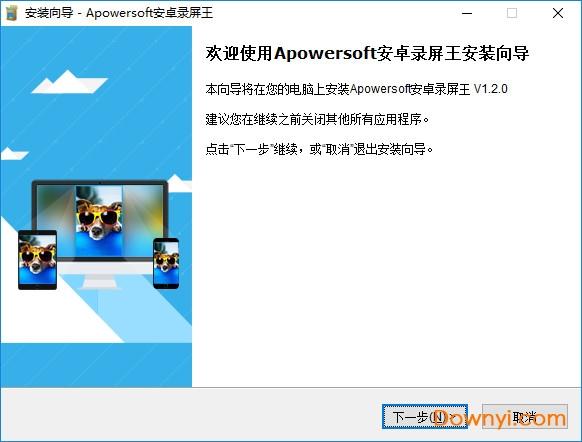apowersoft录屏王破解版 v1.2.0 中文版 0