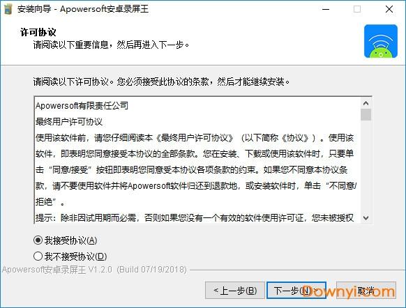 apowersoft安卓录屏王