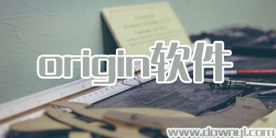 origin破解版下�d_origin�L�D�件_origin中文版
