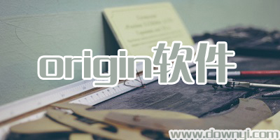 origin破解版下载_origin绘图软件_origin中文版