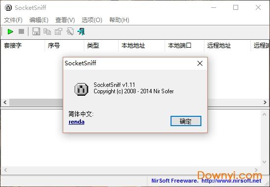 socketsniff软件