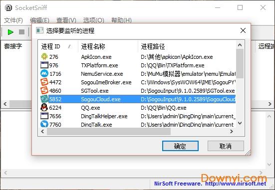 sockets监测工具(socketsniff) v1.11 绿色版 0
