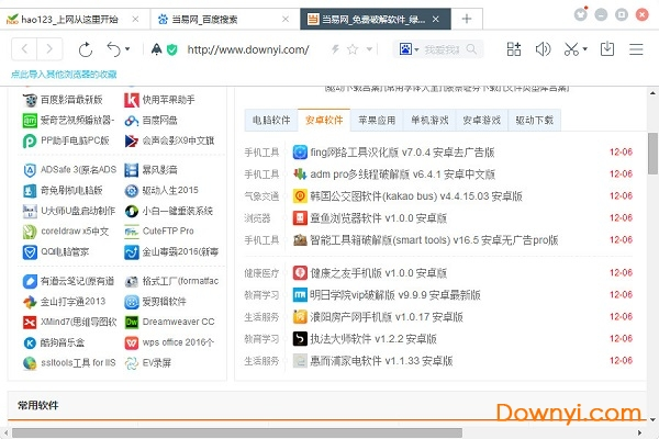 hao123浏览器电脑版