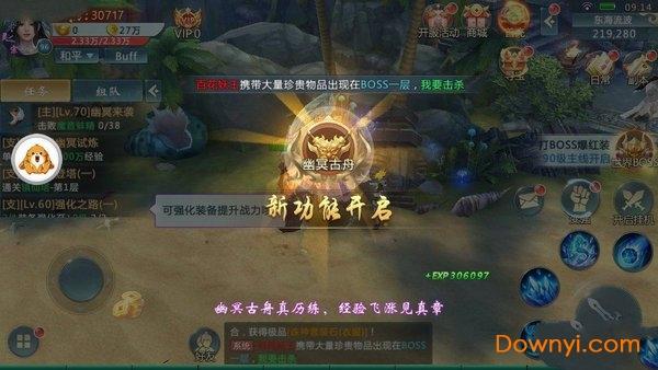 武魂诀游戏 v2.7.0 安卓版 1