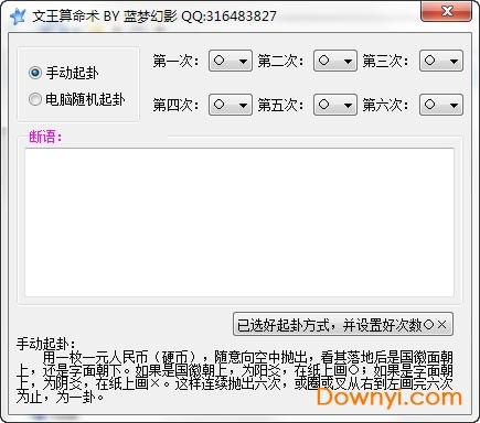 文王算命术免费算卦软件 v1.0 绿色版 0