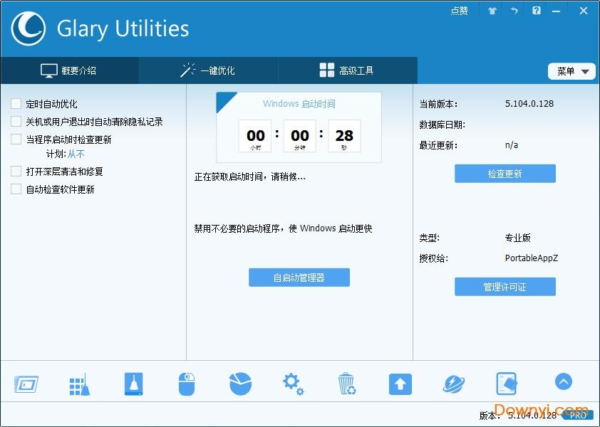 glary utilities pro 5中文版 免费版 0