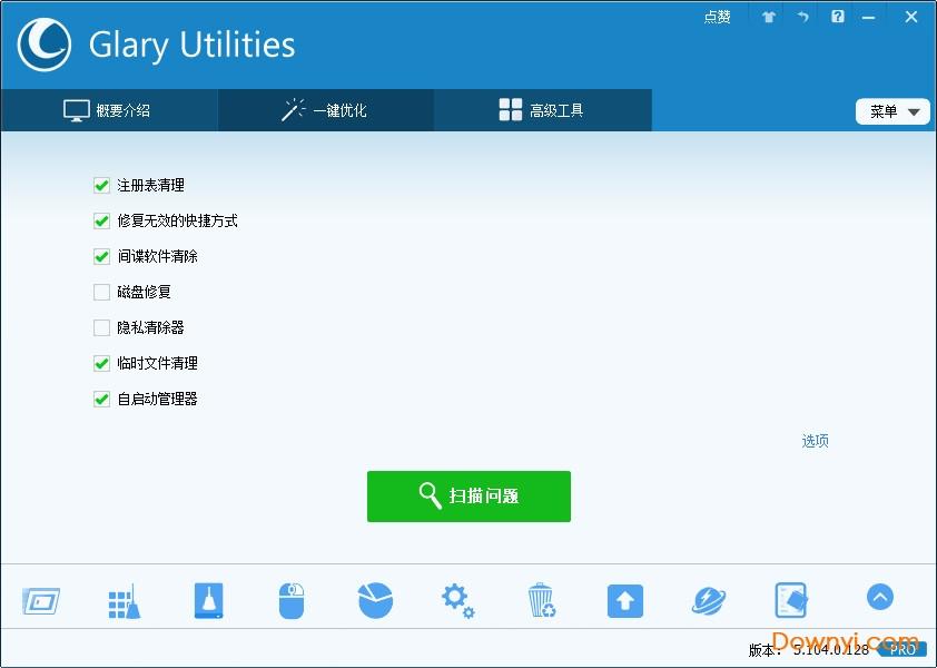 glary utilities pro 5最新版下载
