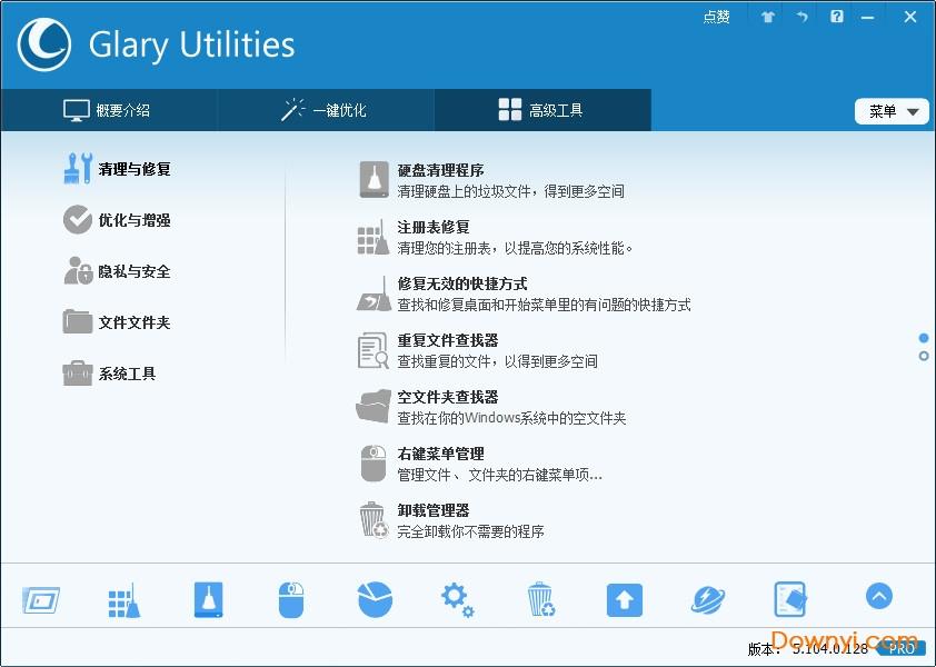glary utilities pro 5中文版 免费版 2