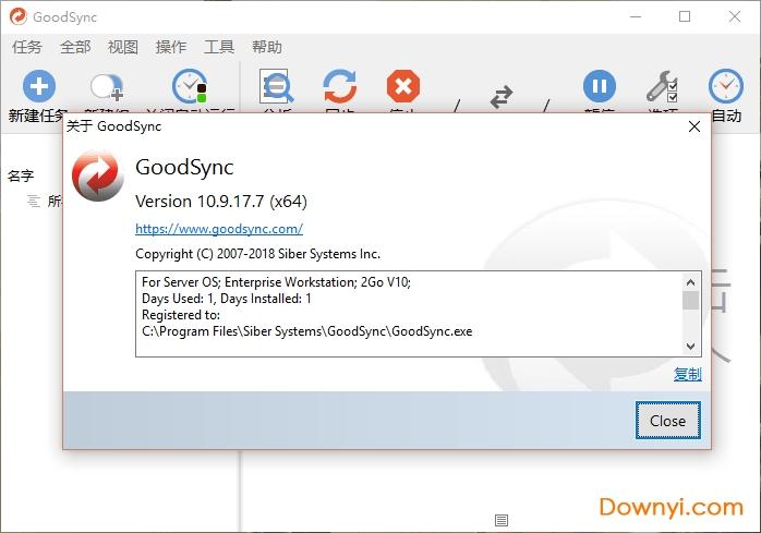 goodsync中文破解版 v10.9.17.7 免安装版 0