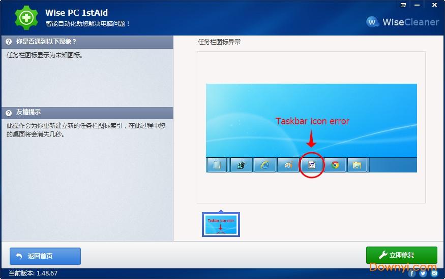 wise pc 1staid中文版 v1.4.8.67 免费版 2