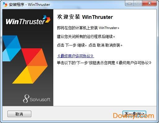 winthruster软件 v1.79.0 免费版 0