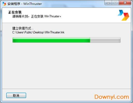 winthruster软件 v1.79.0 免费版 1