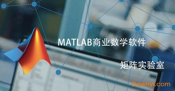 MATLAB2020a中文破解版