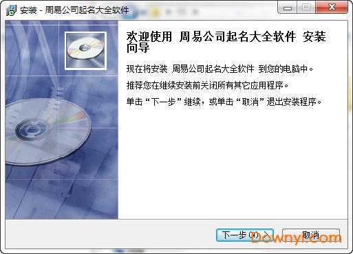 周易公司起名软件 v2014.1.2013 绿色版 0