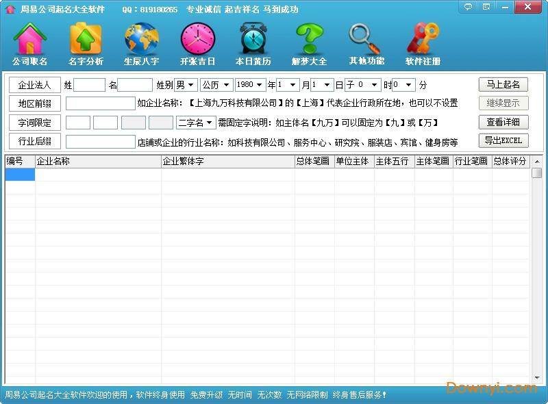 周易公司起名软件 v2014.1.2013 绿色版 2