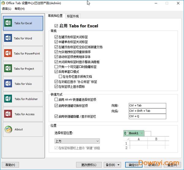 office tab enterprise破解版(多标签页插件) v13.10 直装版 0