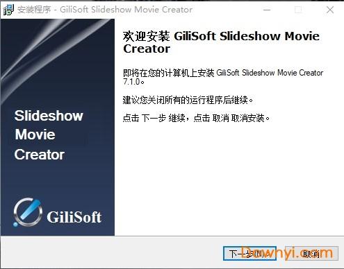 gilisoft幻灯片制作工具