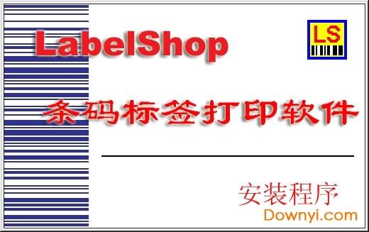 label shop完美破解版 v2.27 免费版 0