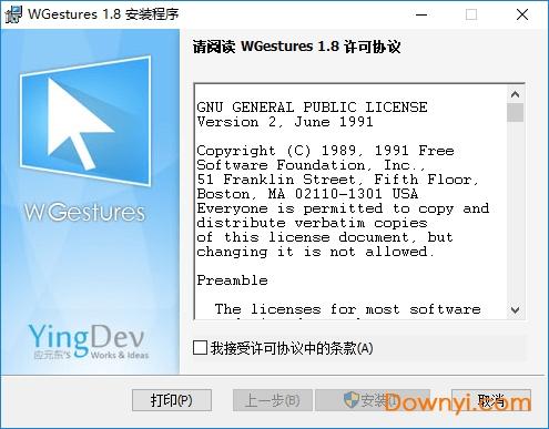 鼠标手势软件(wgestures) v1.8 免费版 0