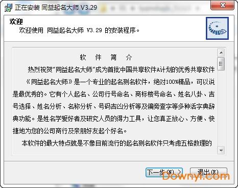 同益起名大师免费起名(含注册码) v3.29 最新版 0
