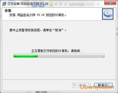 同益起名大师免费起名(含注册码) v3.29 最新版 1