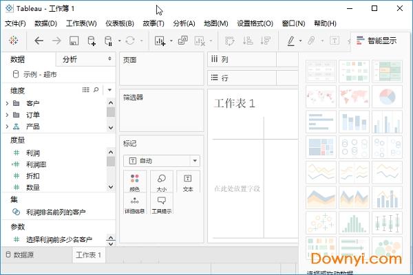 tableau desktop 破解版 64位 中文版 0