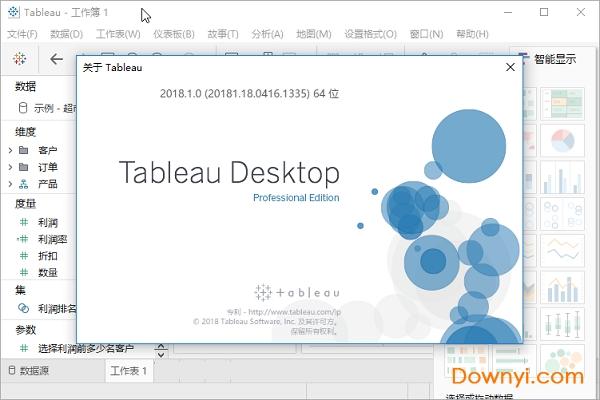 tableau desktop破解版