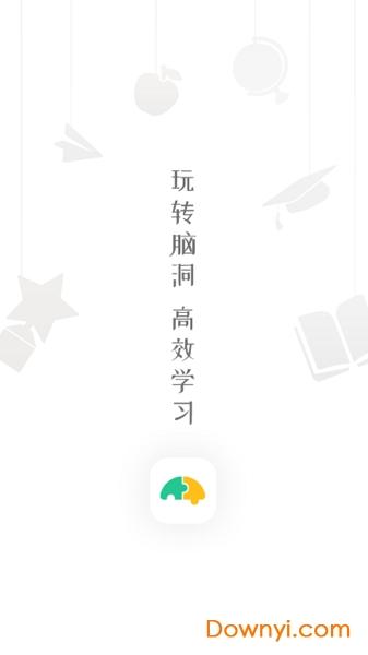 忆奇学软件 v1.0.0 安卓版 3