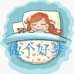 做个好梦软件
