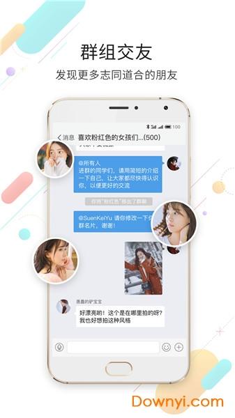 洛阳微生活手机版 v3.3 安卓版 0