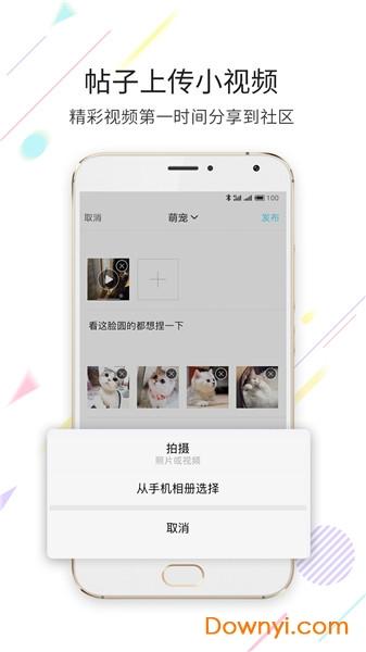 洛阳微生活app
