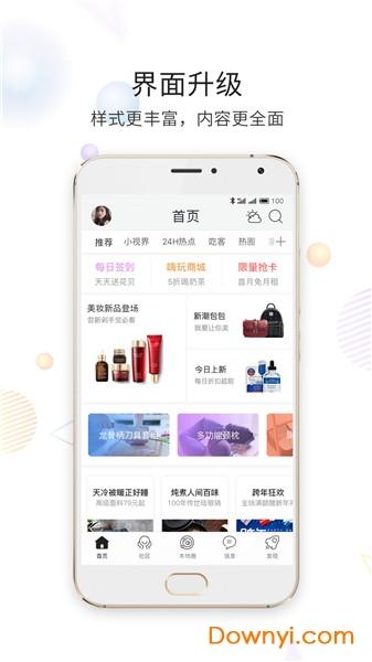 洛阳微生活手机版 v3.3 安卓版 3